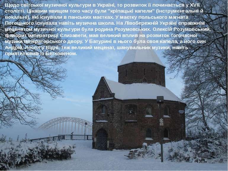 Щодо світської музичної культури в Україні, то розвиток її починається у XVIi...