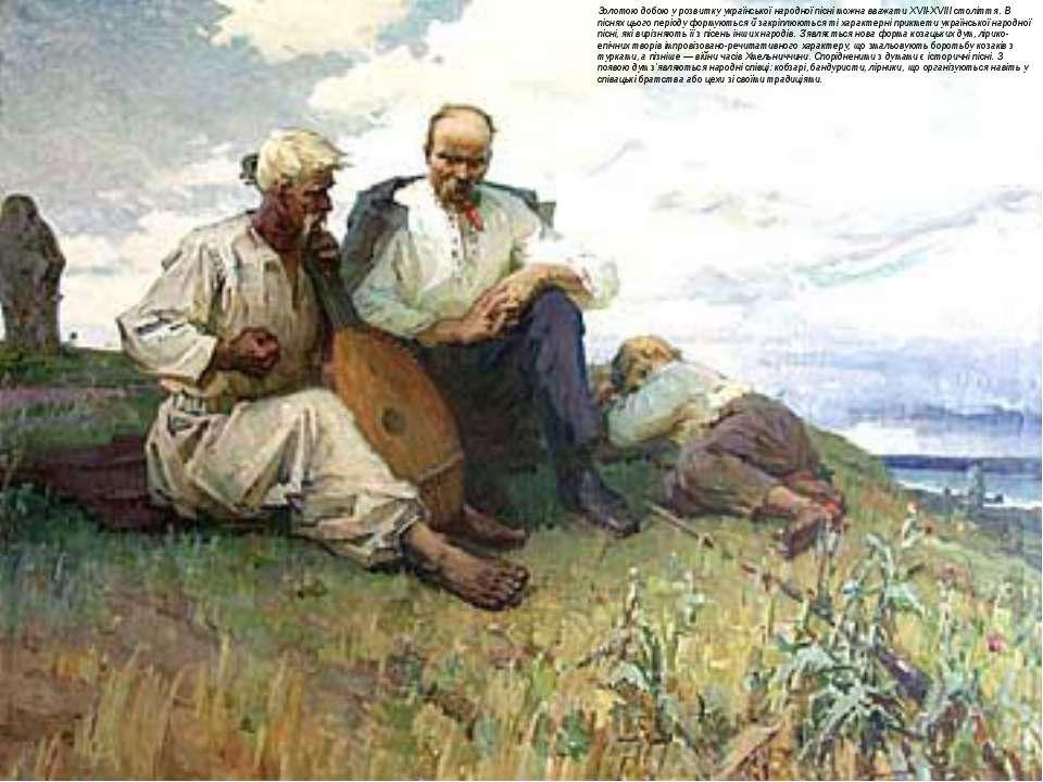 Золотою добою у розвитку української народної пісні можна вважати XVII-XVIII ...