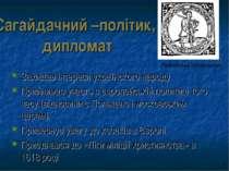 Сагайдачний –політик, дипломат Захищав інтереси українского народу Прийнимав ...