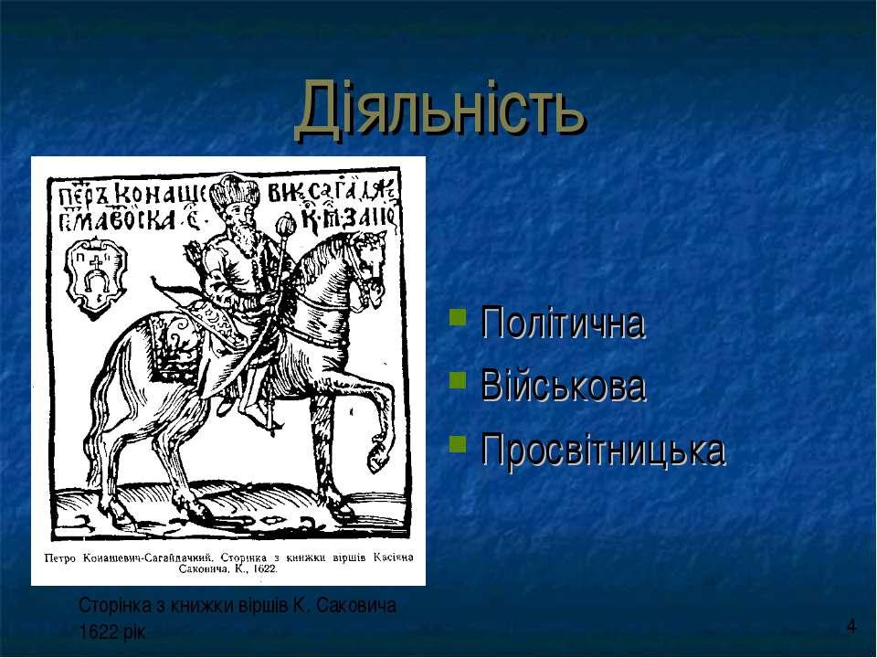 Діяльність Політична Військова Просвітницька Сторінка з книжки віршів К. Сако...