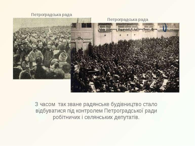 З часом так зване радянське будівництво стало відбуватися під контролем Петро...