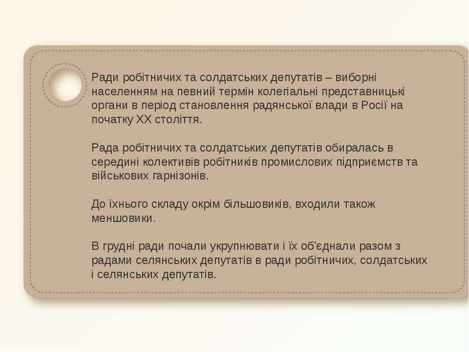 Ради робітничих та солдатських депутатів – виборні населенням на певний термі...
