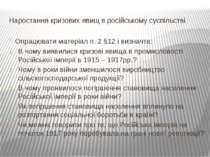 Наростання кризових явищ в російському суспільстві Опрацювати матеріал п. 2 §...