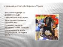 Назрівання революційної кризи в Україні Зростання недовіри до державної влади...