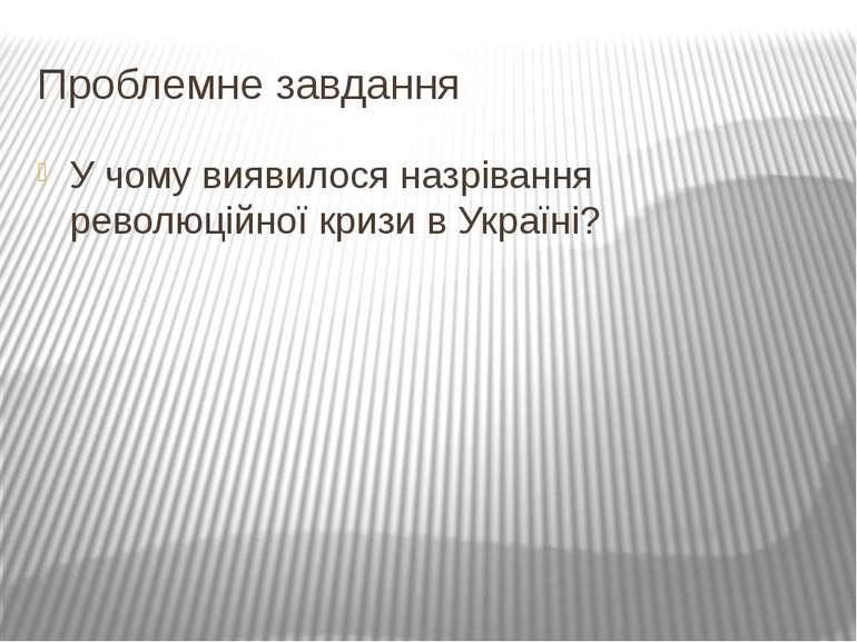 Проблемне завдання У чому виявилося назрівання революційної кризи в Україні?