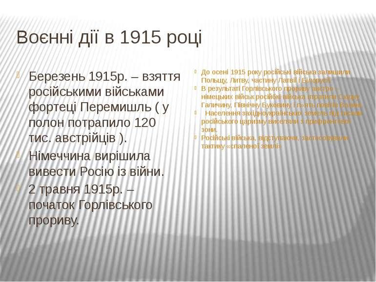 Воєнні дії в 1915 році Березень 1915р. – взяття російськими військами фортеці...
