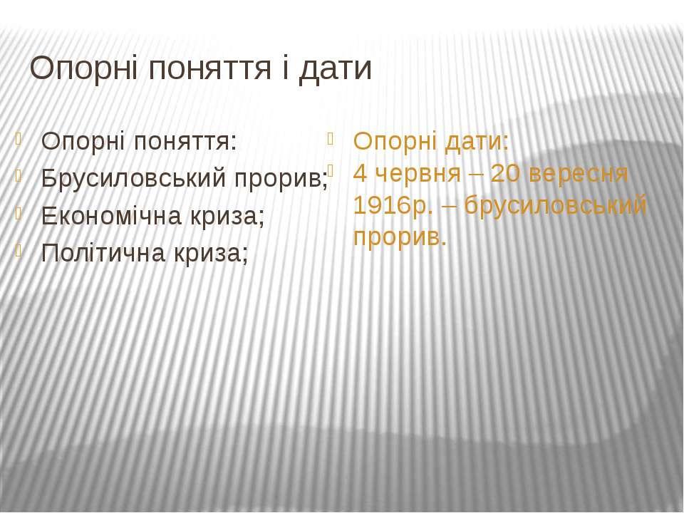 Опорні поняття і дати Опорні поняття: Брусиловський прорив; Економічна криза;...