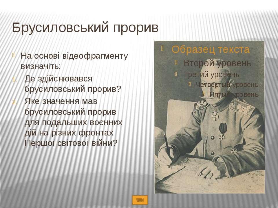 Брусиловський прорив На основі відеофрагменту визначіть: Де здійснювався брус...