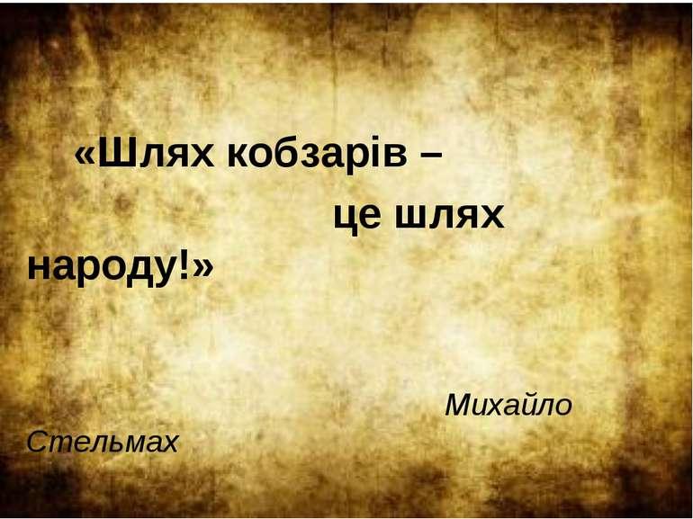 «Шлях кобзарів – це шлях народу!» Михайло Стельмах