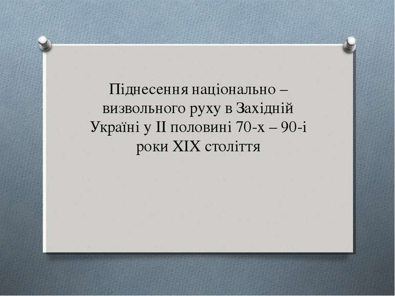 Піднесення національно – визвольного руху в Західній Україні у ІІ половині 70...