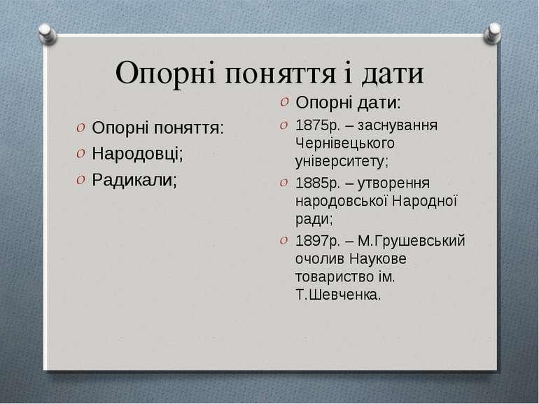 Опорні поняття і дати Опорні поняття: Народовці; Радикали; Опорні дати: 1875р...