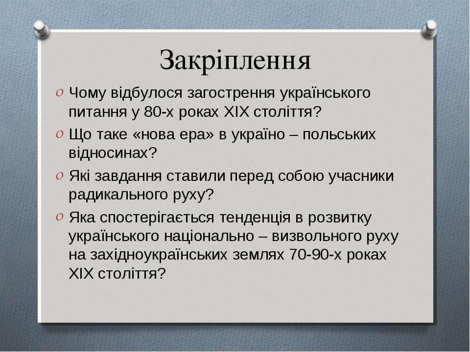 Закріплення Чому відбулося загострення українського питання у 80-х роках ХІХ ...