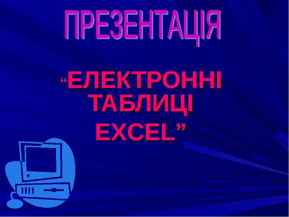 """""""ЕЛЕКТРОННІ ТАБЛИЦІ EXCEL"""""""
