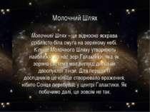 Молочний Шлях Молочний Шлях – це відносно яскрава сріблясто-біла смуга на зор...