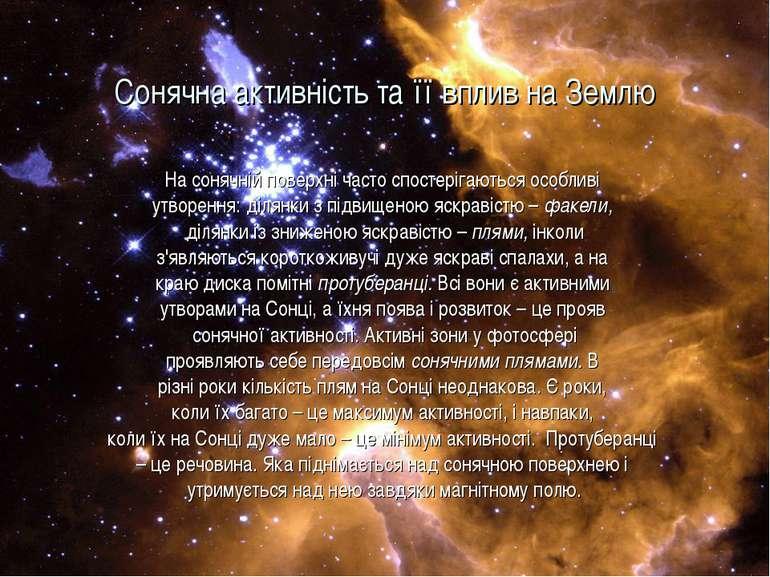 Сонячна активність та її вплив на Землю На сонячній поверхні часто спостеріга...