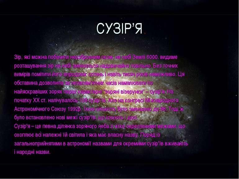 СУЗІР'Я Зір, які можна побачити неозброєним оком, на небі Землі 6000. видиме ...