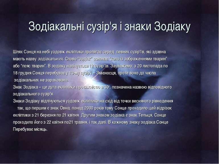 Зодіакальні сузір'я і знаки Зодіаку Шлях Сонця на небі уздовж екліптики проля...