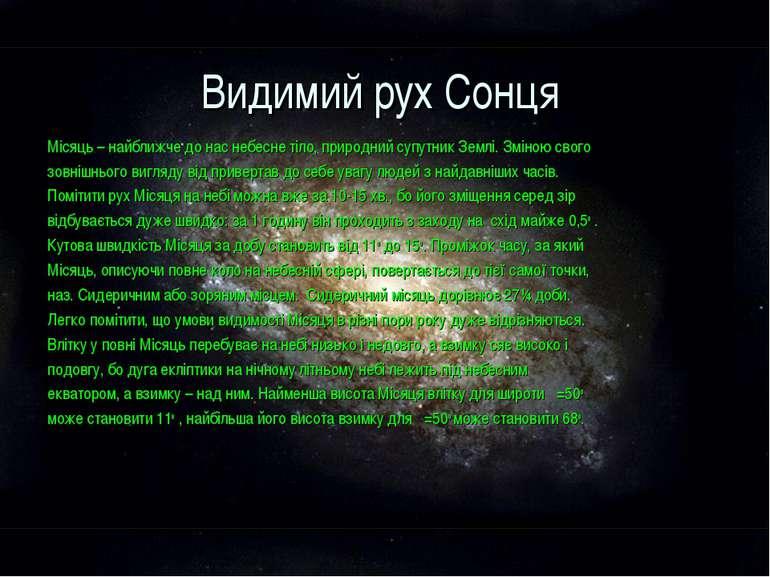 Видимий рух Сонця Місяць – найближче до нас небесне тіло, природний супутник ...