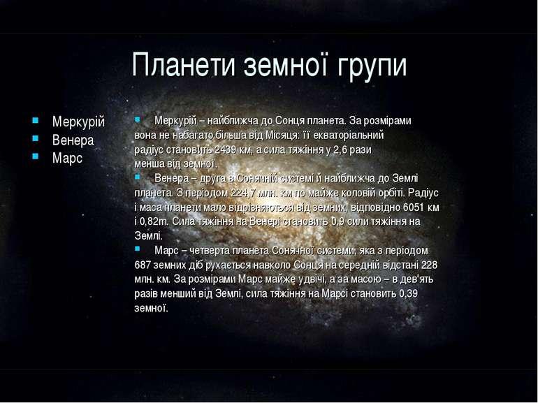 Планети земної групи Меркурій Венера Марс Меркурій – найближча до Сонця плане...