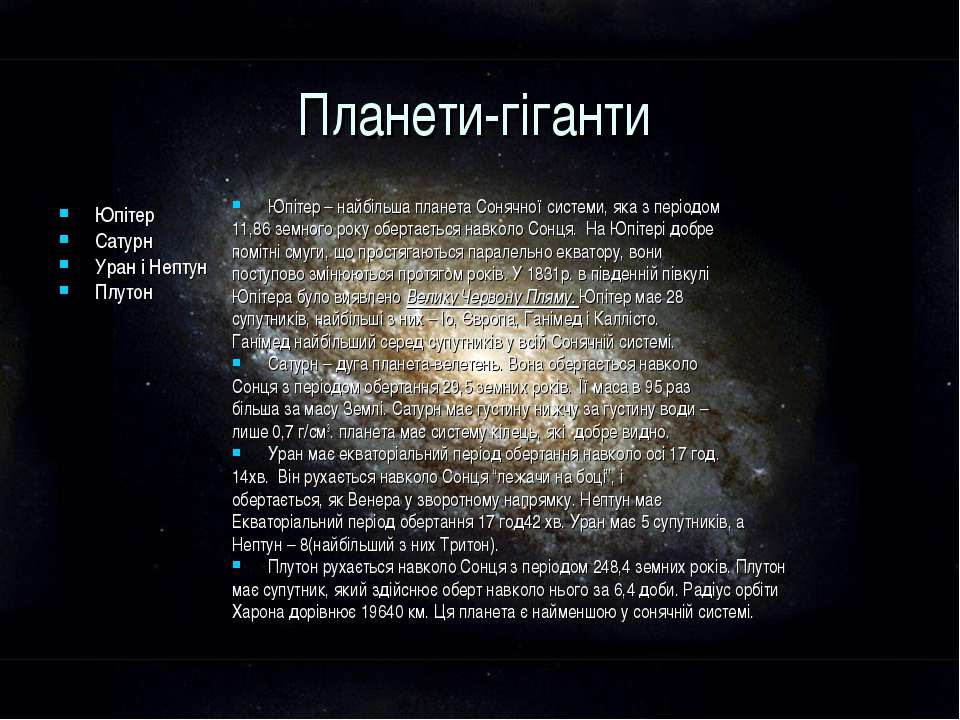 Планети-гіганти Юпітер Сатурн Уран і Нептун Плутон Юпітер – найбільша планета...