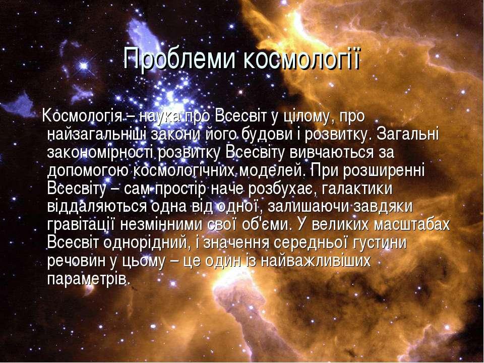 Проблеми космології Космологія – наука про Всесвіт у цілому, про найзагальніш...