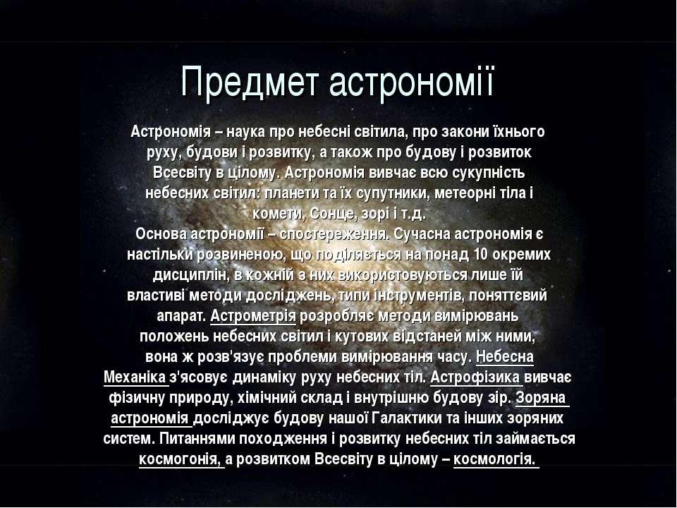 Предмет астрономії Астрономія – наука про небесні світила, про закони їхнього...