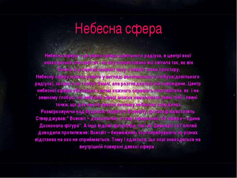 Небесна сфера Небесна сфера – це уявна сфера довільного радіуса, в центрі яко...