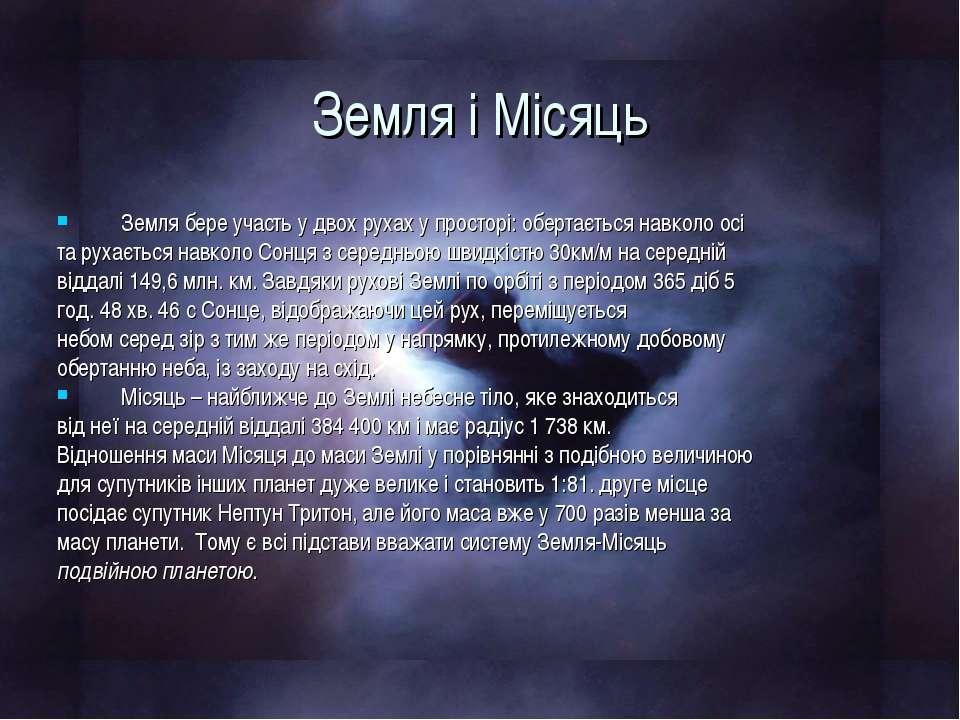 Земля і Місяць Земля бере участь у двох рухах у просторі: обертається навколо...