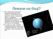 Лежачи на боці? Вісь обертання блакитної планети нахилена на 98 градусів - во...
