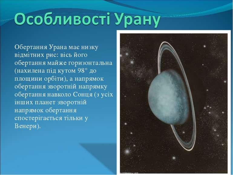 Обертання Урана має низку відмітних рис: вісь його обертання майже горизонтал...