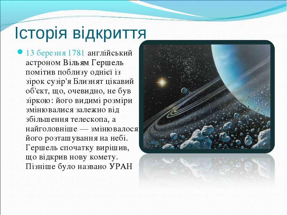 Історія відкриття 13 березня 1781 англійський астроном Вільям Гершель помітив...