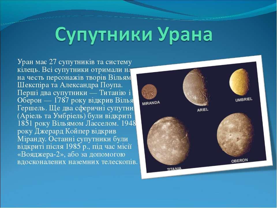 Уран має 27 супутників та систему кілець. Всі супутники отримали назви на чес...