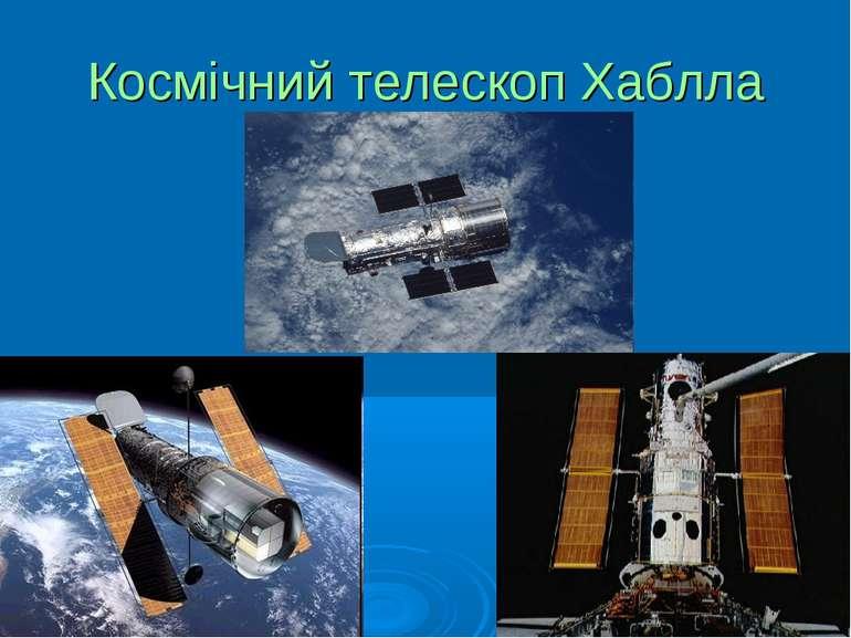 Космічний телескоп Хаблла