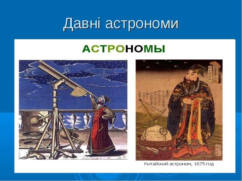 Давні астрономи