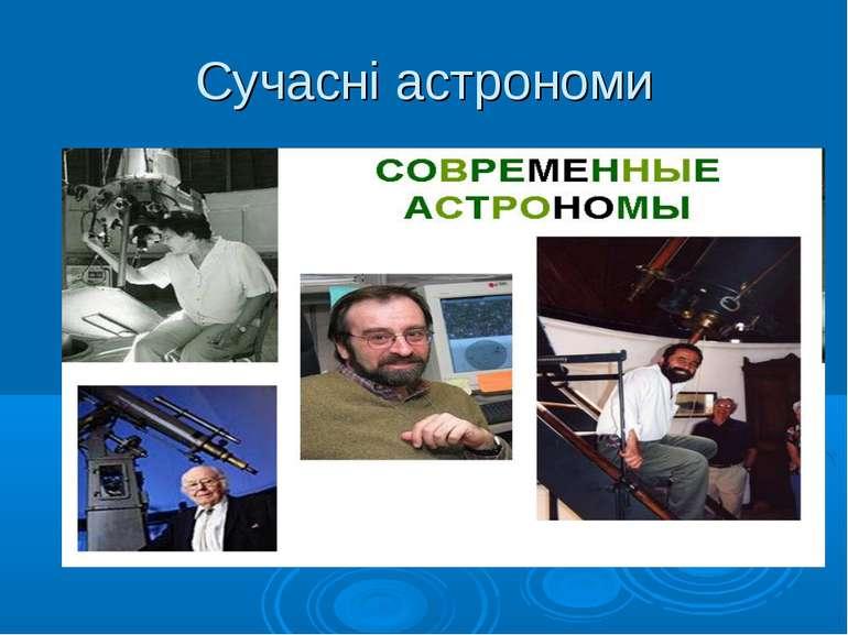 Сучасні астрономи