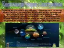 Дана енциклопедія представляє собою портал, на якому можна знайти різноманітн...