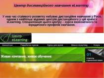 Центр дистанційного навчання eLearning У наш час стрімкого розвитку набуває д...