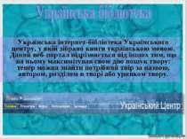 Українська інтернет-бібліотека Українського центру, у якій зібрано книги укра...