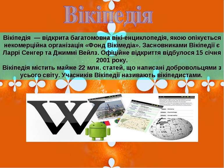 Вікіпедія — відкрита багатомовна вікі-енциклопедія, якою опікується некомерці...
