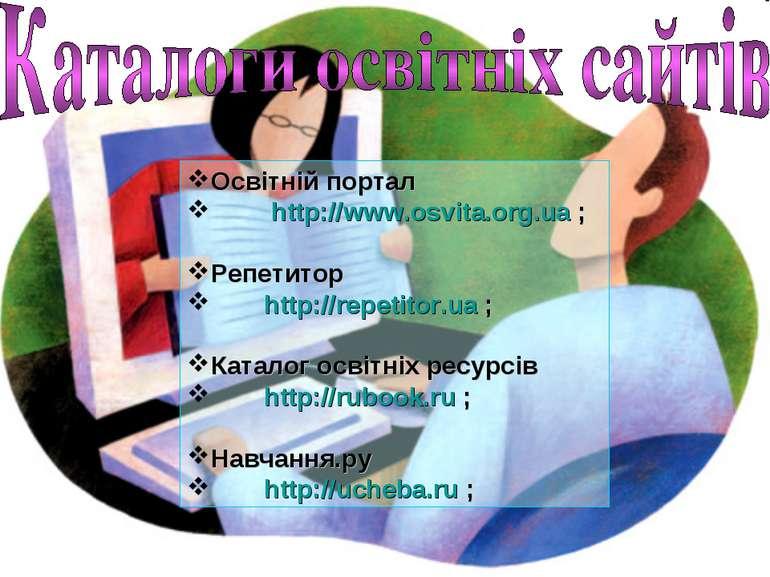 Освітній портал http://www.osvita.org.ua ; Репетитор http://repetitor.ua ; Ка...