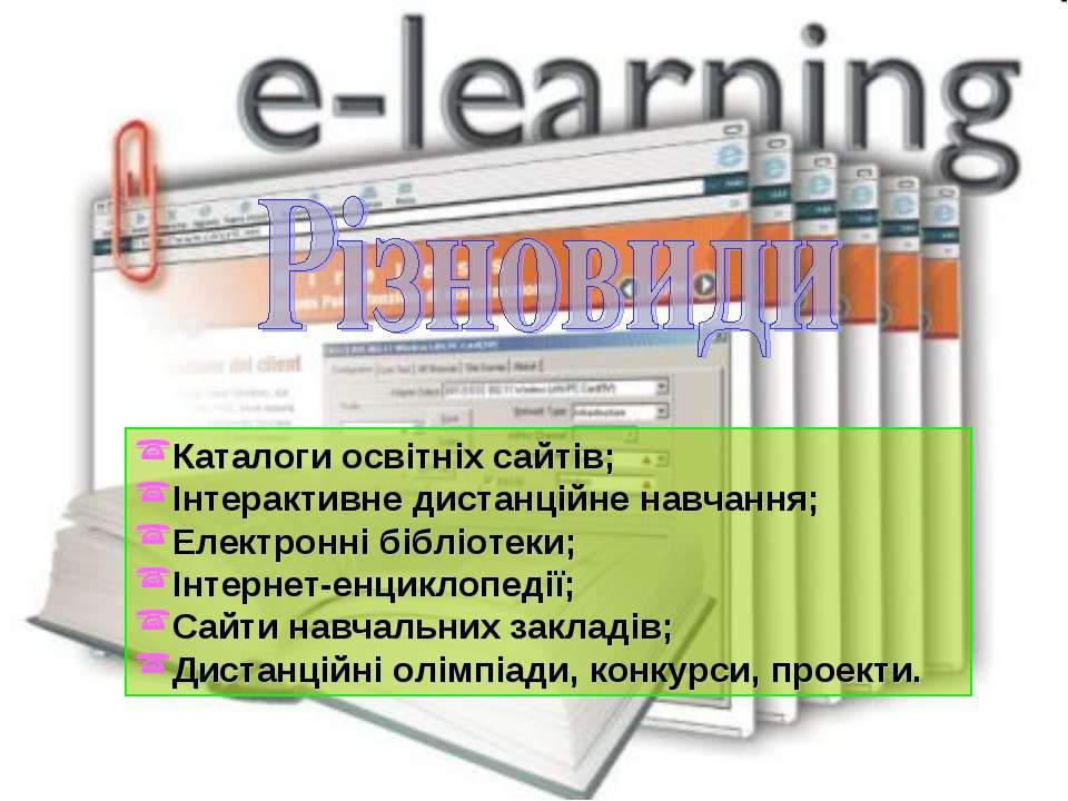 Каталоги освітніх сайтів; Інтерактивне дистанційне навчання; Електронні біблі...