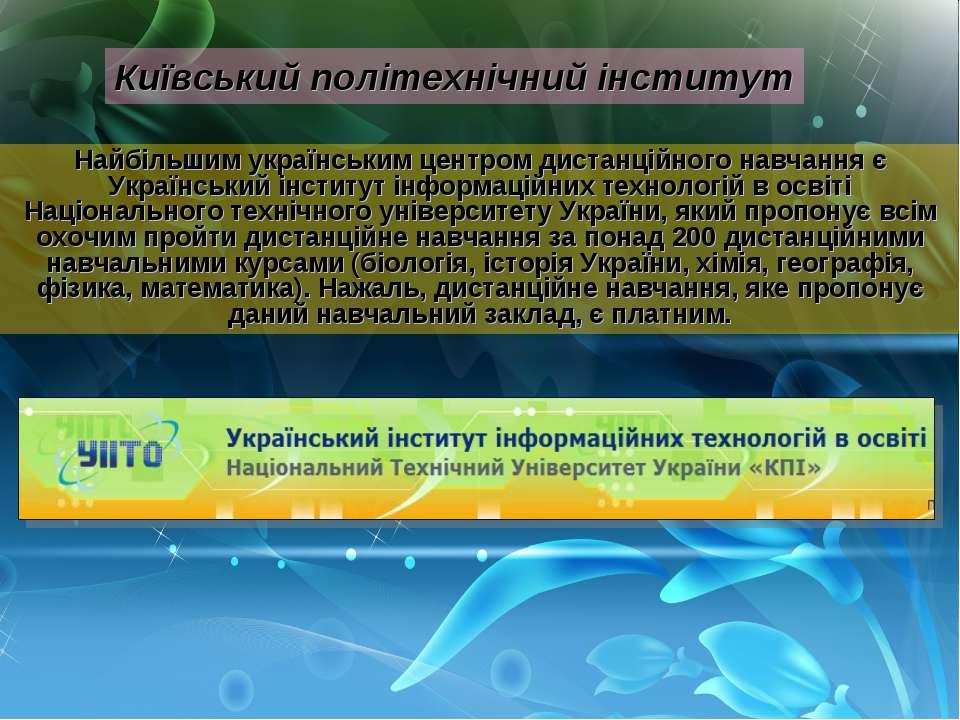 Київський політехнічний інститут Найбільшим українським центром дистанційного...