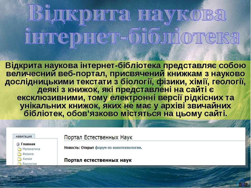 Відкрита наукова інтернет-бібліотека представляє собою величесний веб-портал,...