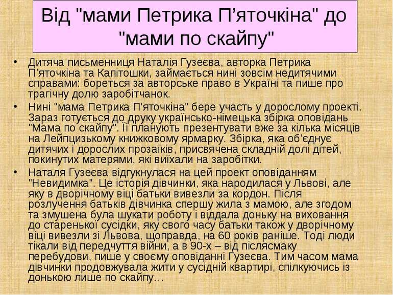 Дитяча письменниця Наталія Гузеєва, авторка Петрика П'яточкіна та Капітошки, ...
