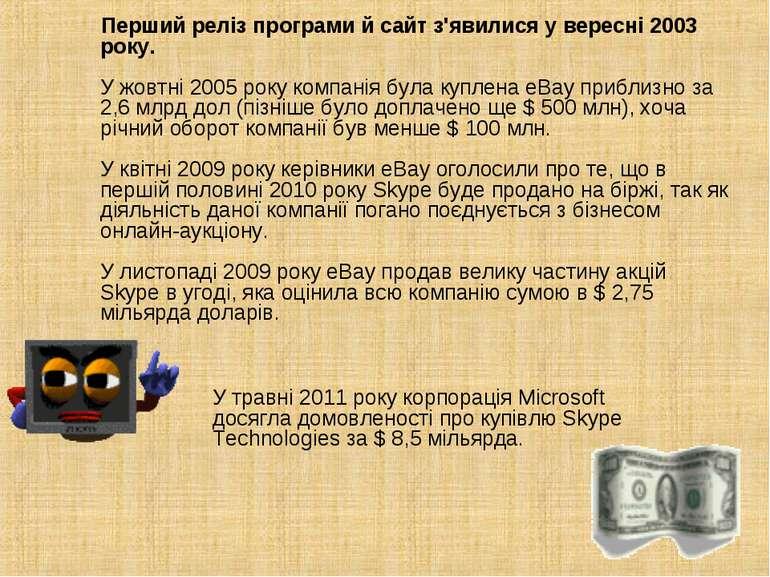 Перший реліз програми й сайт з'явилися у вересні 2003 року. У жовтні 2005 рок...