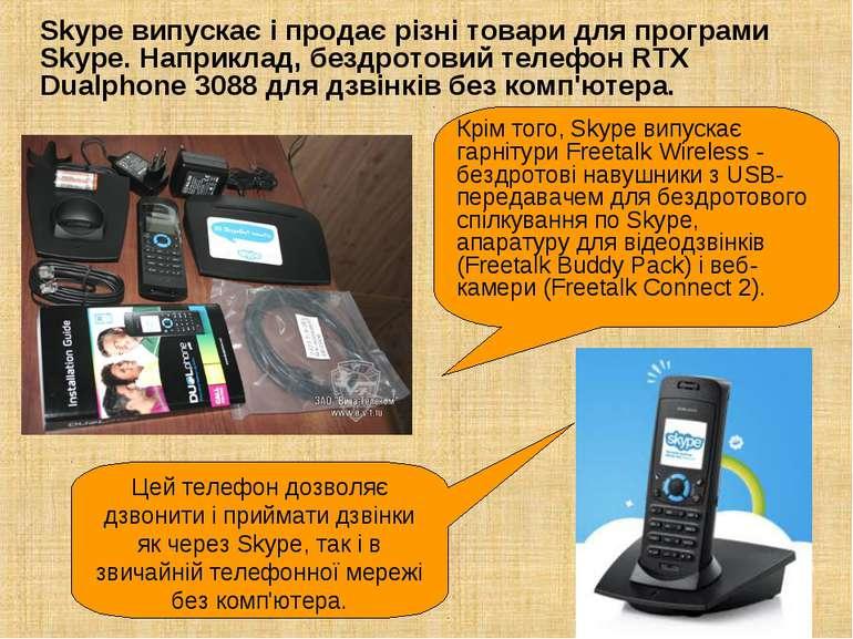 Skype випускає і продає різні товари для програми Skype. Наприклад, бездротов...