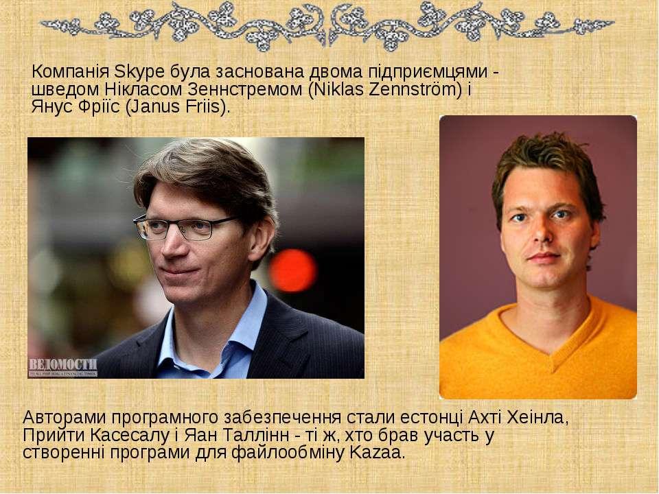 Компанія Skype була заснована двома підприємцями - шведом Нікласом Зеннстремо...