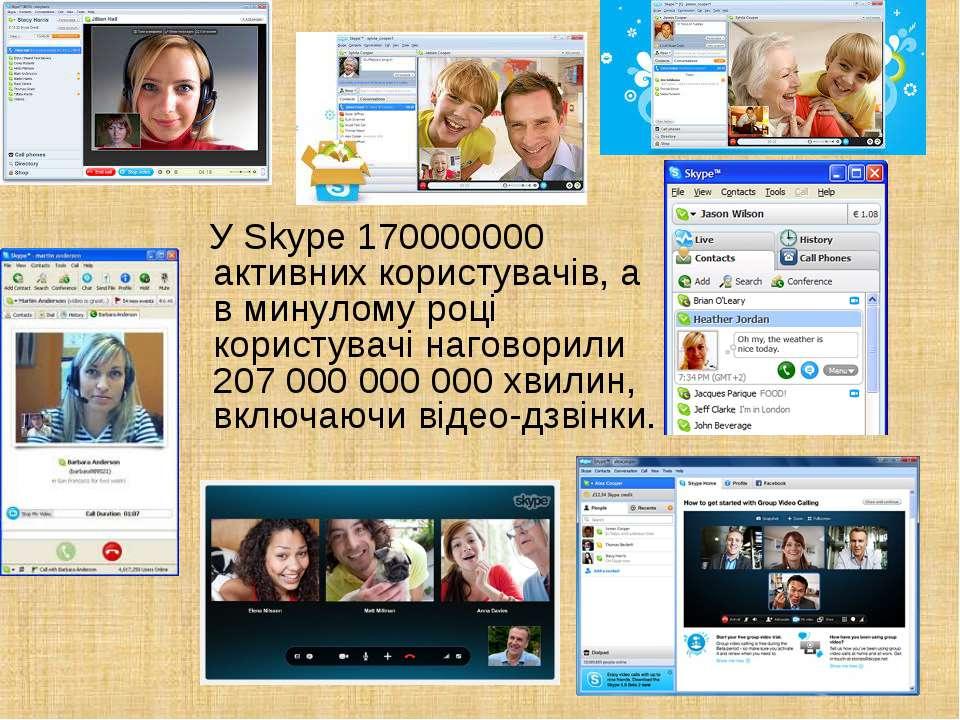 У Skype 170000000 активних користувачів, а в минулому році користувачі нагово...
