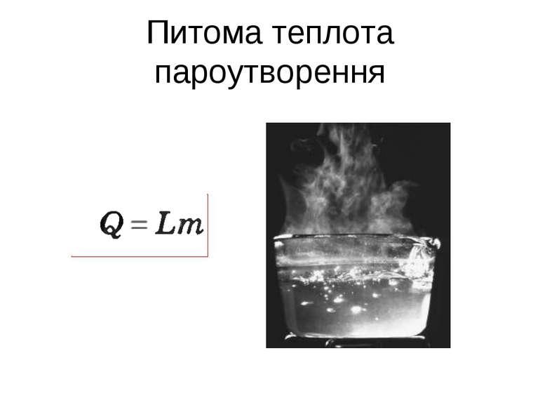 Питома теплота пароутворення