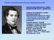 Семен Степанович Гулак-Артемовський український композитор, співак, драматичн...